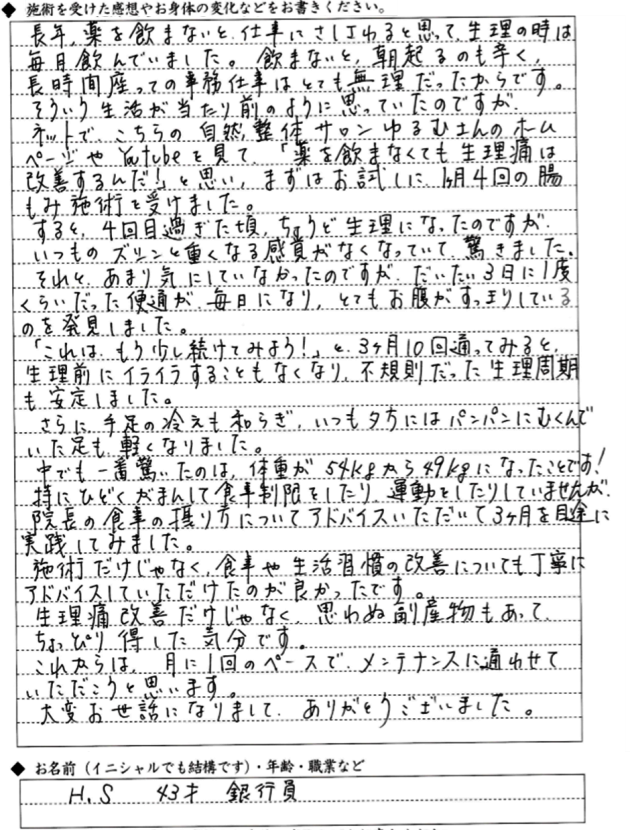HSさん 40代女性 生理痛・便秘