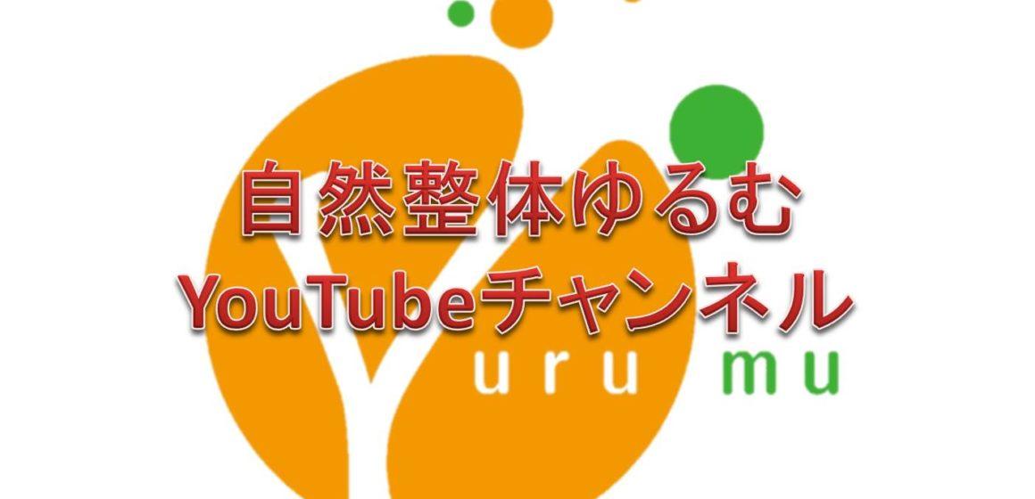自然整体ゆるむYoutubeチャンネル
