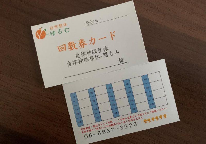 回数券カード