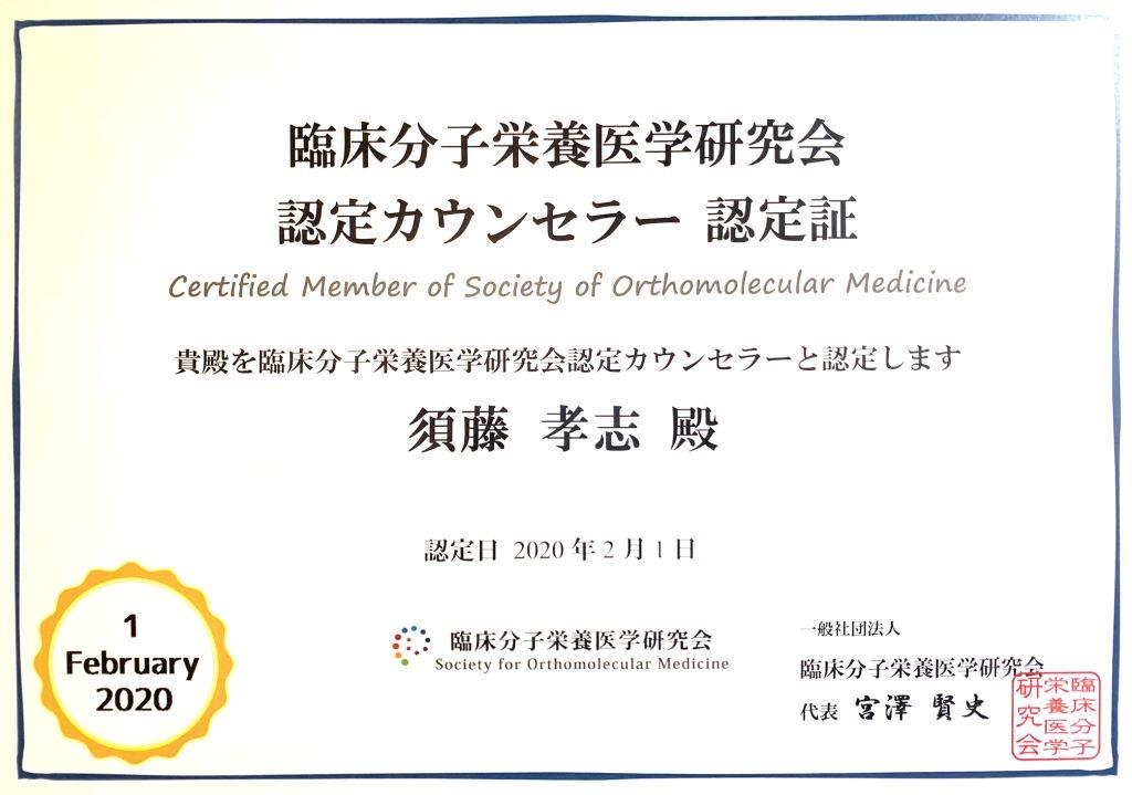 臨床分子栄養医学研究会認定カウンセラー資格証